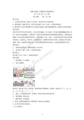 新人教版小学三年级数学上册全册教案.doc