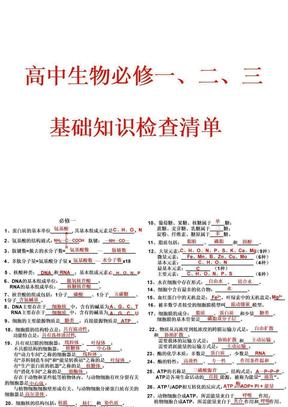高中生物必修1、2、3基础知识清单.ppt