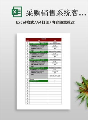 采购销售系统客户对账明细表格汇总.xls