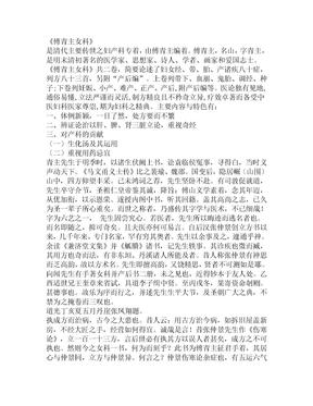 傅青主女科242k.doc