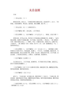 览书(全译)20六韬(全译)《太公金匮》吕尚.doc