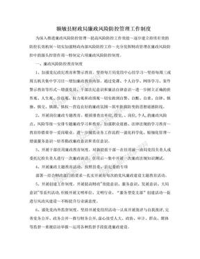 额敏县财政局廉政风险防控管理工作制度.doc