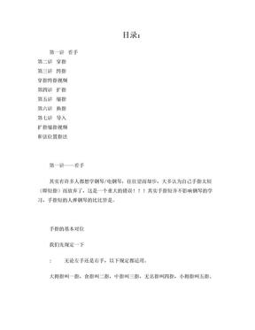钢琴指法基础教程.doc