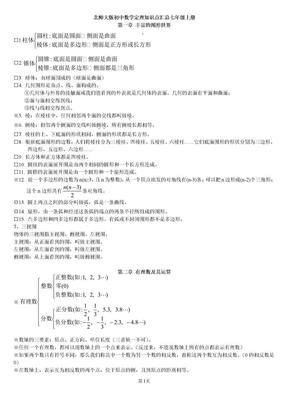 北师大七年级数学上册知识点.doc