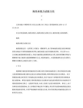 地基承载力试验方法.doc