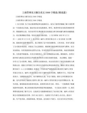 工商管理实习报告范文5000字精选(精选篇).doc