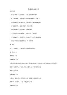 筏式基础施工工艺.doc