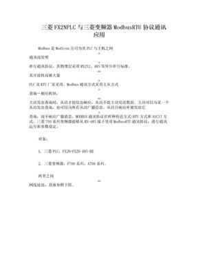 三菱 FX PLC ModbusRTU通讯程序.doc