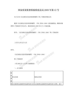 《安全阀安全技术监察规程》(TSG ZF001-2006)第1号修改单.doc