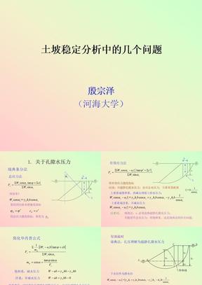河海土坡稳定(殷宗泽).ppt