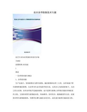 农田杂草防除技术专题.doc