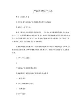 关于印发《广东省助产技术服务基本条件》的通知.doc