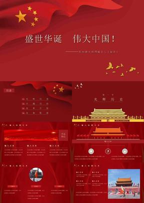 红色风格 国庆节节日PPT模板.pptx