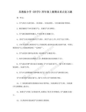 苏教版四年级上册科学知识要点[1].doc