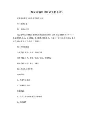 板蓝根口服液大连市场营销企划案.doc