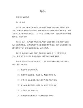 海洋行政复议办法-国家海洋局.doc
