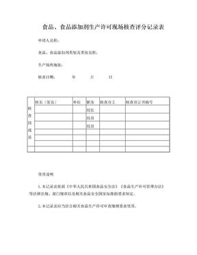 食品、食品添加剂生产许可现场核查评分记录表.doc