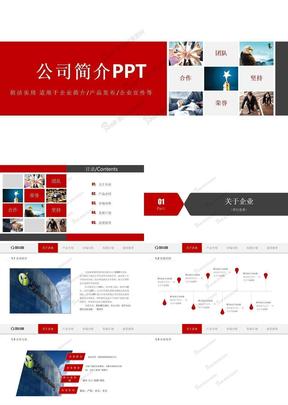 简洁实用 适用于企业简介 产品发布 企业宣传等动态模板-34p