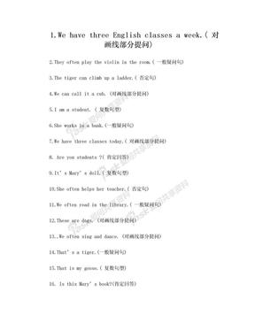 五年级英语句型练习题.doc