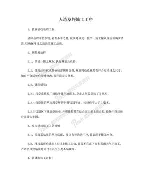 人工草坪施工工艺.doc