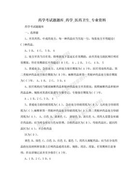 药学考试题题库_药学_医药卫生_专业资料.doc