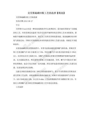 克劳斯硫磺回收工艺的选择【精选】.doc