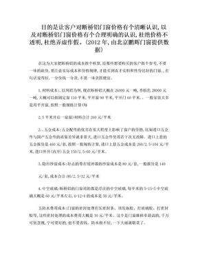 断桥铝门窗价格成本分析表(北京 2012).doc