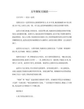 小学语文阅读训练80篇(五年级).doc