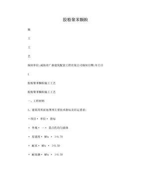 胶粉聚苯颗粒施工工艺.doc