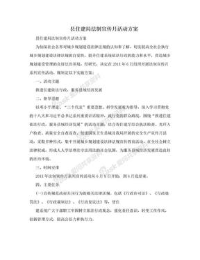 县住建局法制宣传月活动方案.doc