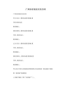 广州市存量房买卖合同.doc
