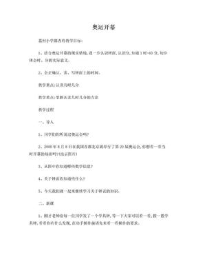 北师大版数学二年级下册奥运开幕(时分秒)教学设计.doc