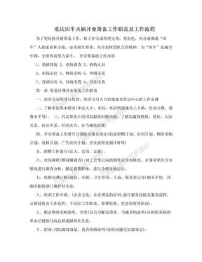 重庆田牛火锅开业筹备工作职责及工作流程.doc