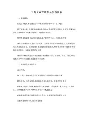工商企业管理社会实践报告.doc