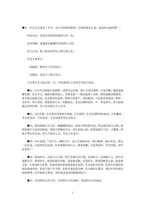 优秀作文开头结尾大全(搜集后重新整理排版,网络最全版本).doc