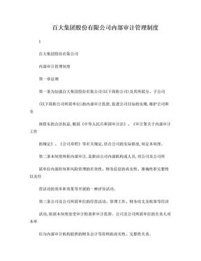 百大集团股份有限公司内部审计管理制度.doc