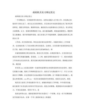 政府机关实习周记范文 .doc