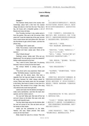 1-爱情与金钱.pdf