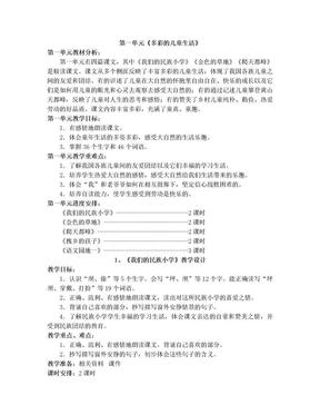 三年级语文上册教案.doc