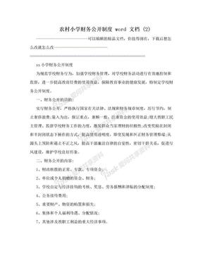 农村小学财务公开制度 word 文档 (2).doc