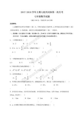2017~2018学年重庆市巴南区七年级上期第一次月考数学试题含答案.doc