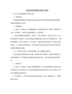 医院恶性肿瘤登记报告制度.doc