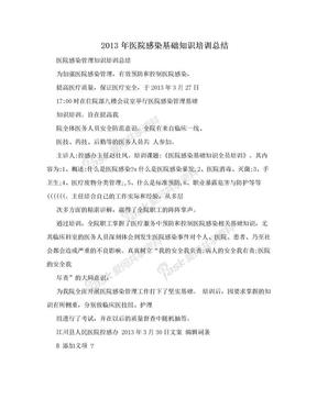 2013年医院感染基础知识培训总结.doc