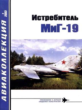2003.01 米格 MiG-19 农夫.pdf