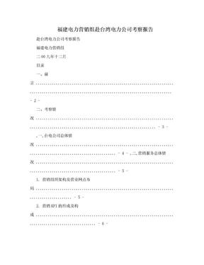 福建电力营销组赴台湾电力公司考察报告.doc