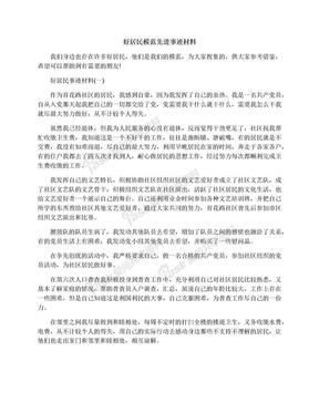 好居民模范先进事迹材料.docx