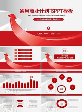 红色通用大气简约商业创业计划书PPT模板.pptx
