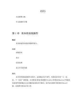 爱德华消防主机EST3操作手册.doc