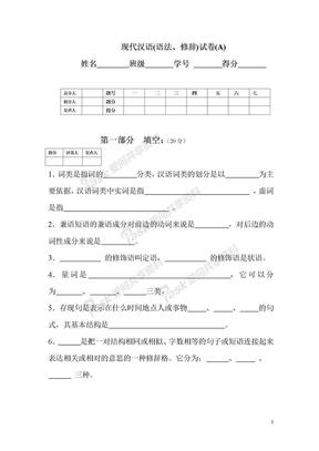 现代汉语(语法、修辞)试卷(A)cs2.doc