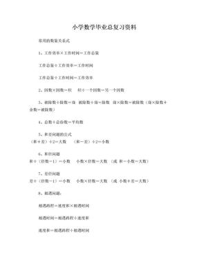 苏教版小学六年级数学总复习资料.doc